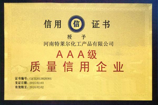 AAA級質量信用企業