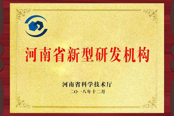 河南省新型研發機構